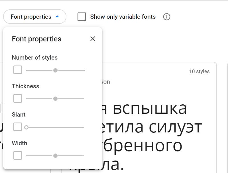Дополнительный настройки фильтра гугл шрифтов