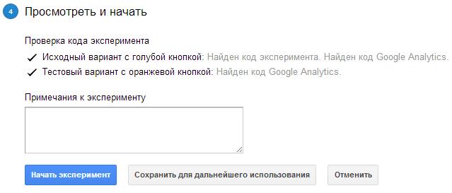 eksperimenti-google