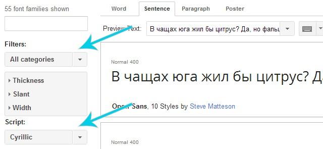 подключить гугл шрифты
