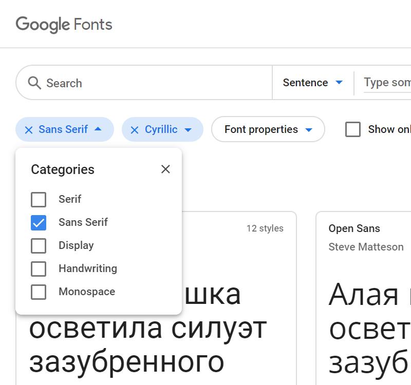 Как подключить гугл шрифты