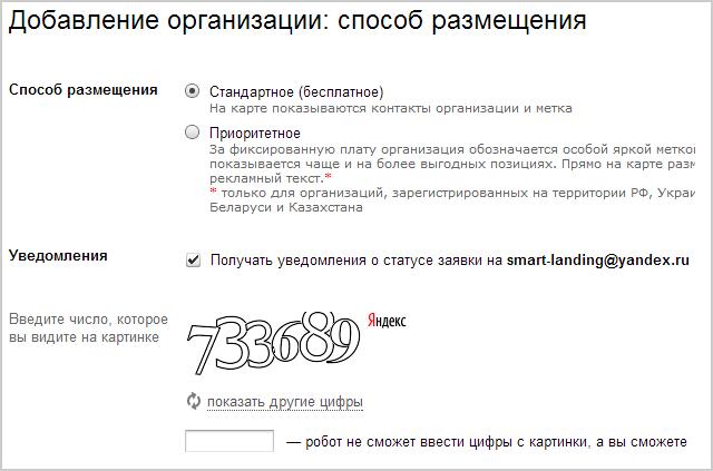 добавить компанию на карту Яндекс