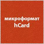 микроформат hcard