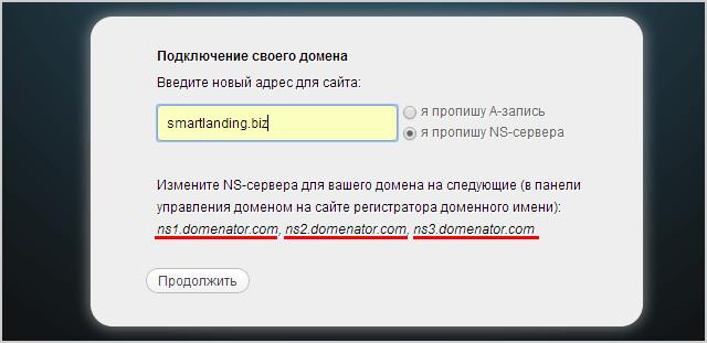 хостинг под wordpress