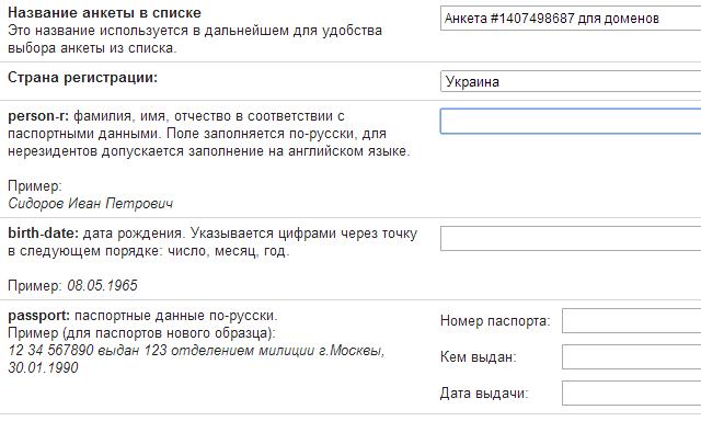как зарегистрировать домен на webnames