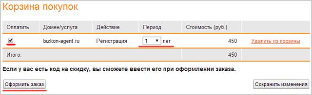 как зарегистрировать домен