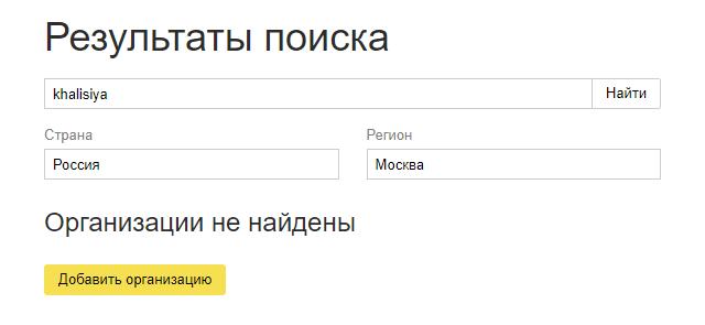 Компания на карте Яндекс