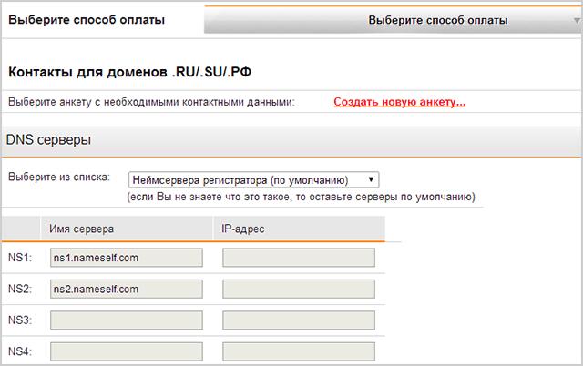 покупка домена на webnames
