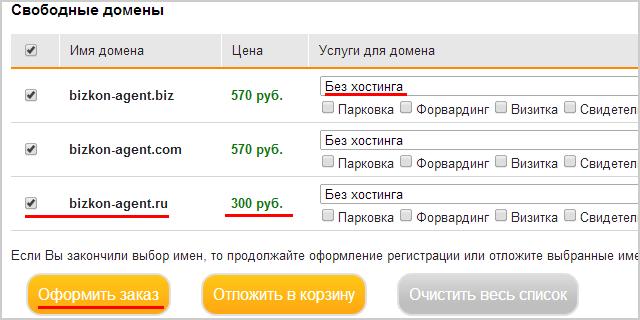 лучший сервис для регистрации домена