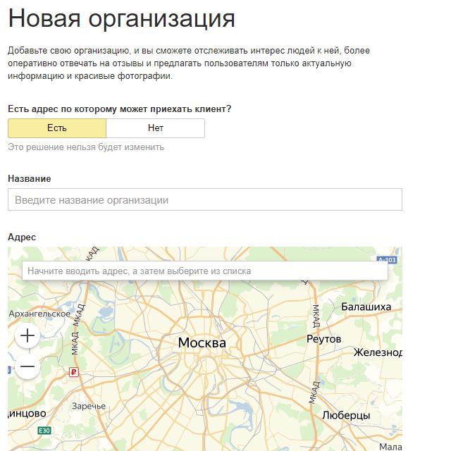 Разместить компанию на Яндекс картах