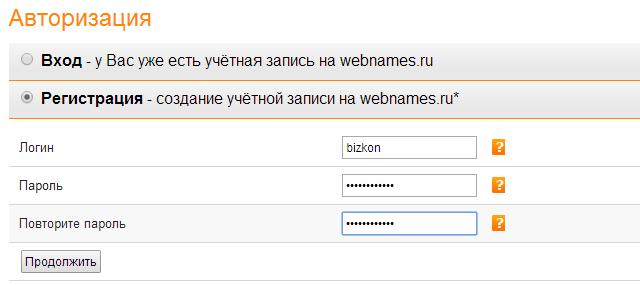 регистрация домена на webnames