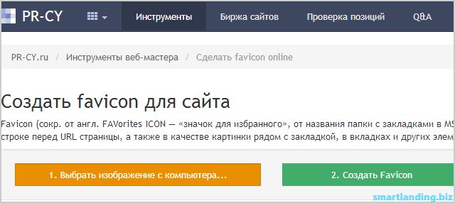 как добавить favicon на сайт
