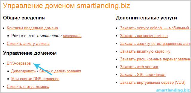 Связывание домена и хостинга