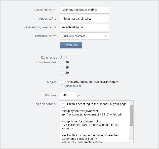 как установить комментарии вконтакте