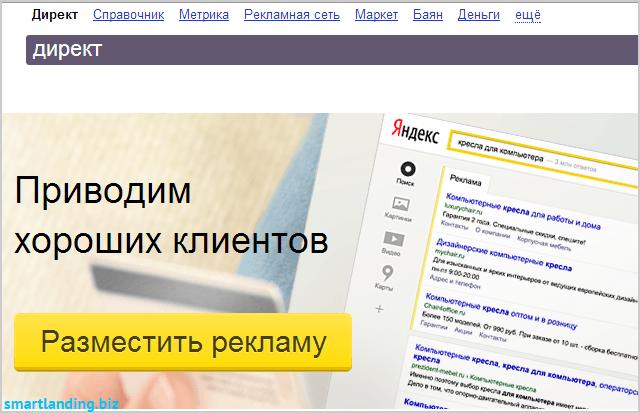 Интерфейс яндекс директа