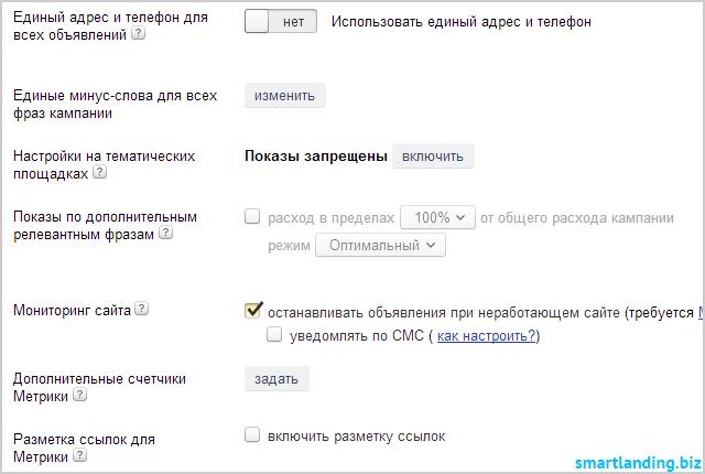 настройка параметров yandex direkt