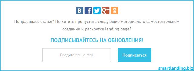 подписка по почте на обновления smartlanding