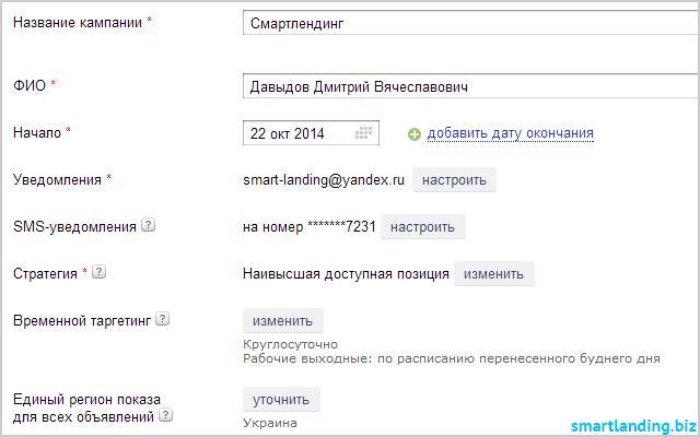 профессиональный интерфейс яндекс директ