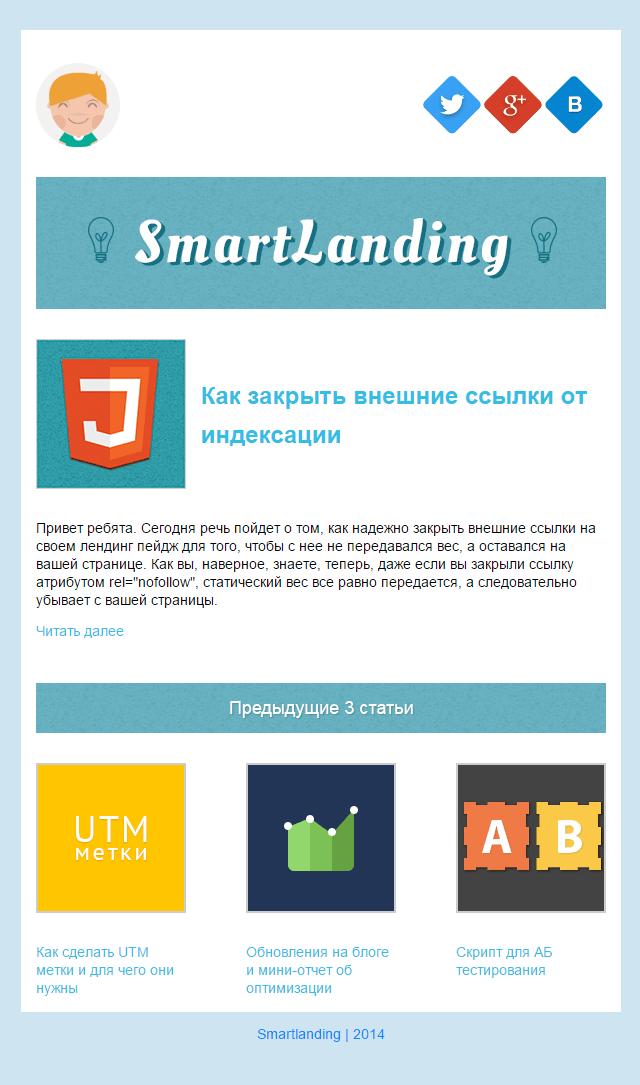Красивое html письмо