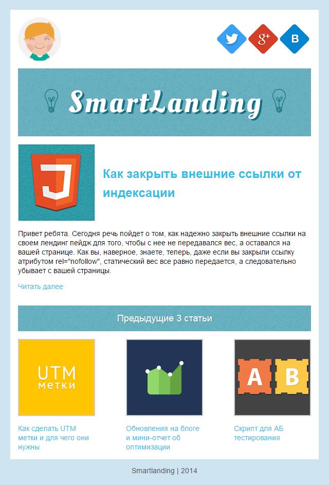 html письмо для рассылки