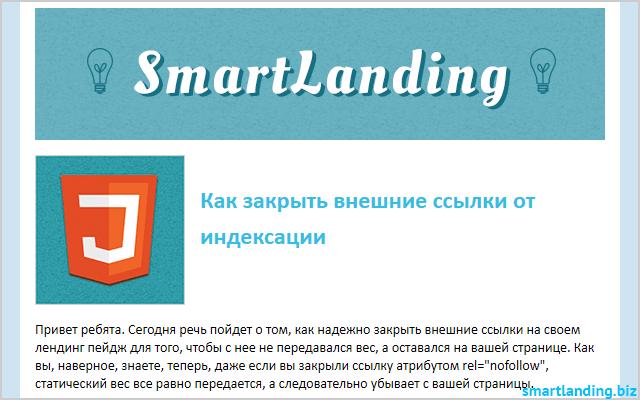 html письмо в Mozilla Thunderbird