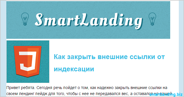 html письмо в яндекс