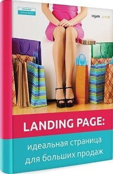 Книга о лендинг пейдж