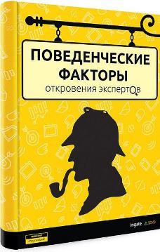 Книга о поведенческих факторах