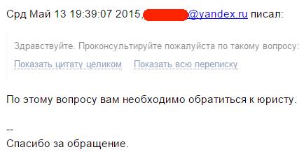 Письмо от webnames
