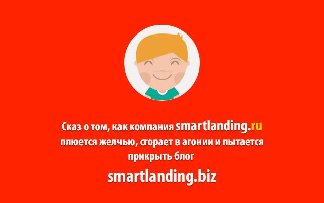 smartlandingru
