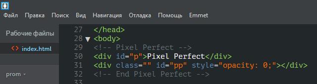 pixel perfect верстка