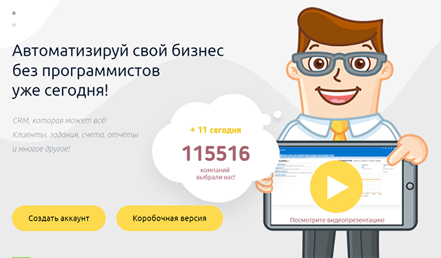 CRM-система на русском