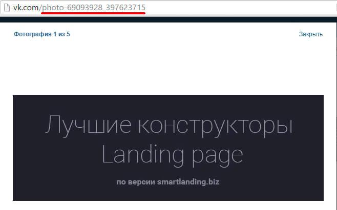 Делаем лендинг во вконтакте