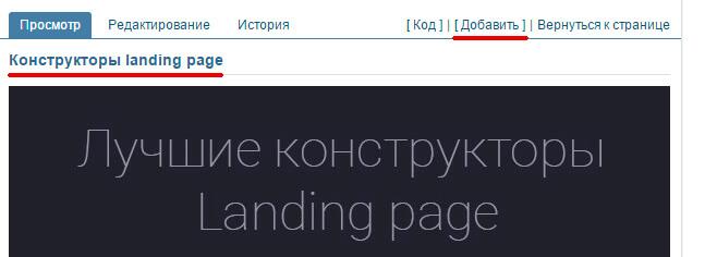 Разработка лендинга во вконтакте