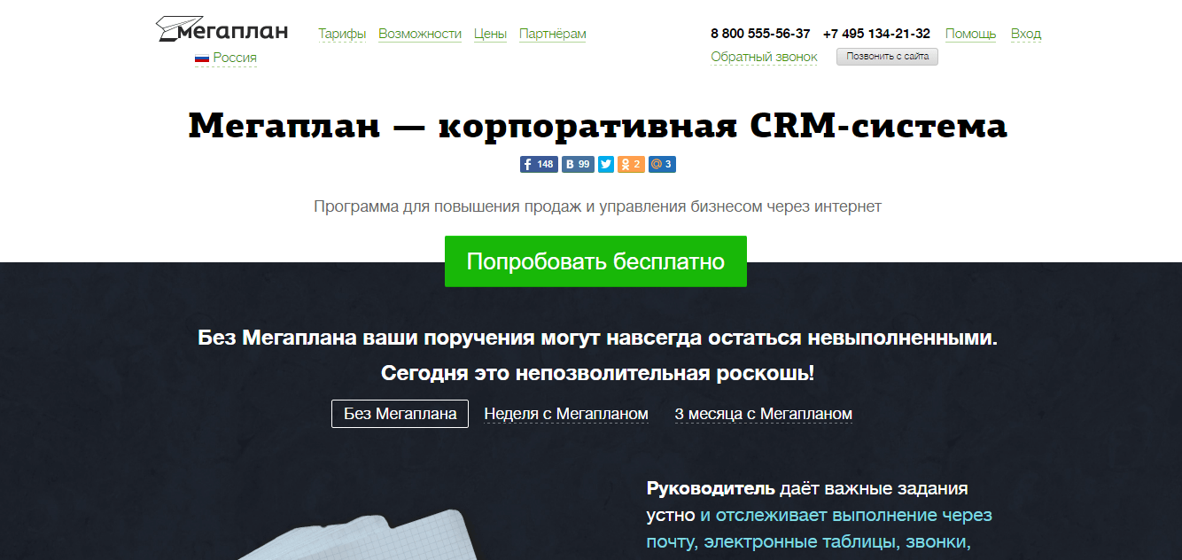 Главная страница CRM системы Мегаплан