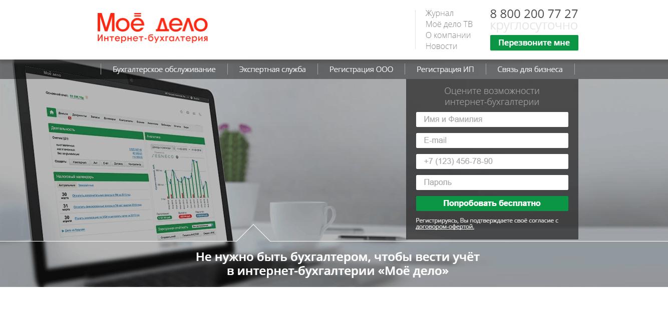 Лучший онлайн сервис для ведения бухгалтерии групповое проведение документов в 1с 8.2 бухгалтерия