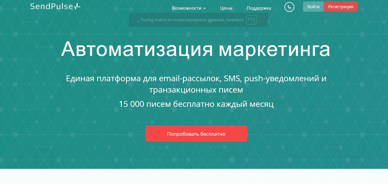 Главная страница системы email рассылок Sendpulse