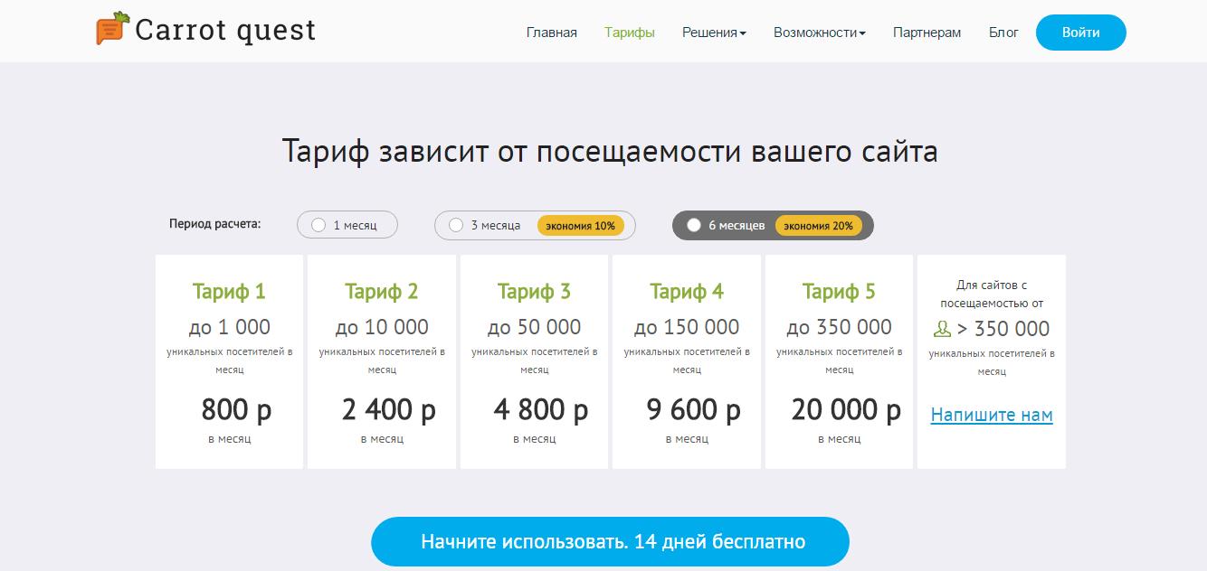 Тарифы онлайн консультанта carrot quest