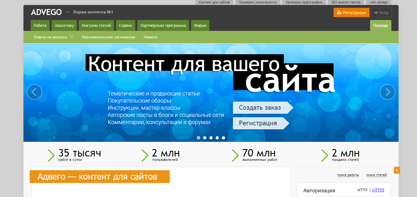 Главная страница сервиса Advego