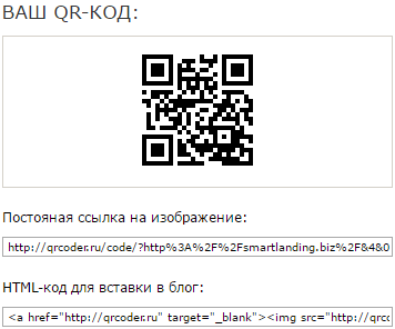 Как создать qr-код для сайта