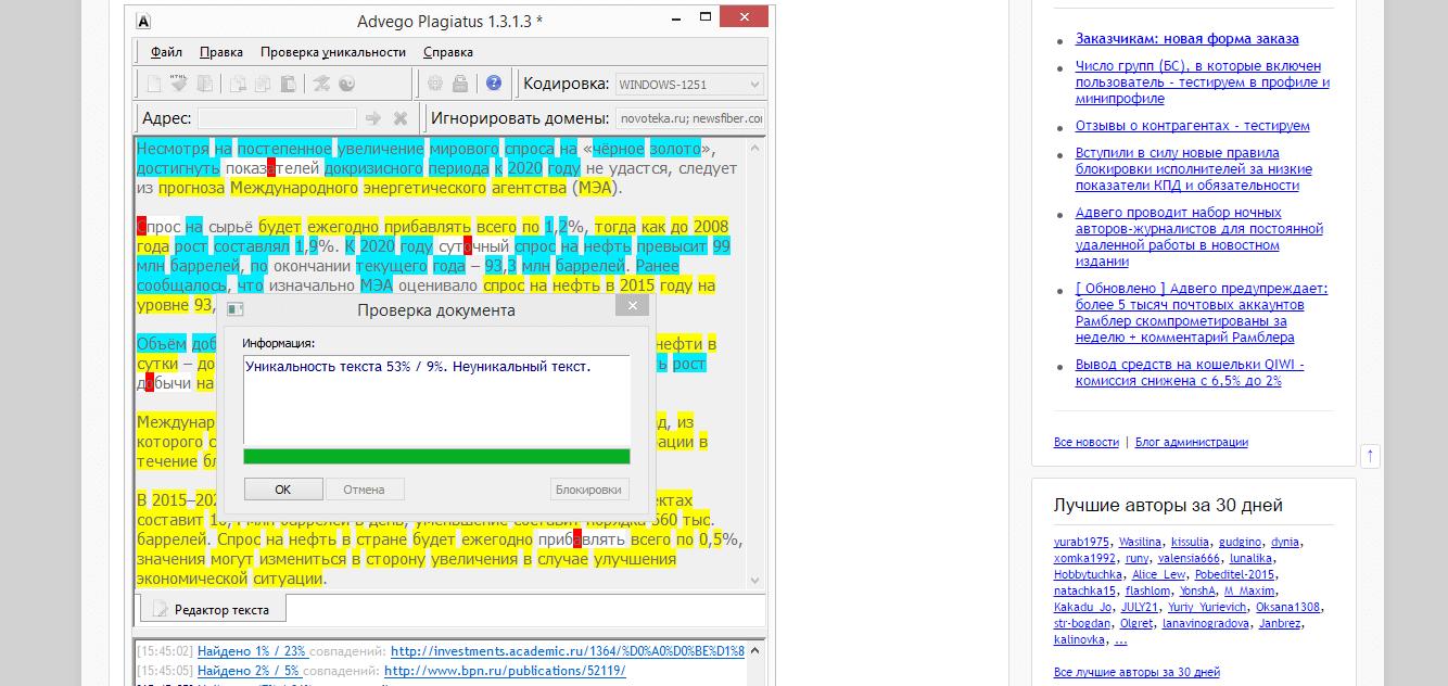 Проверка уникальности текста в Advego