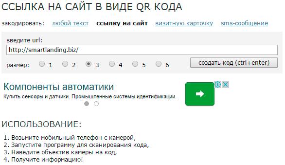 QR-код со ссылкой на сайт