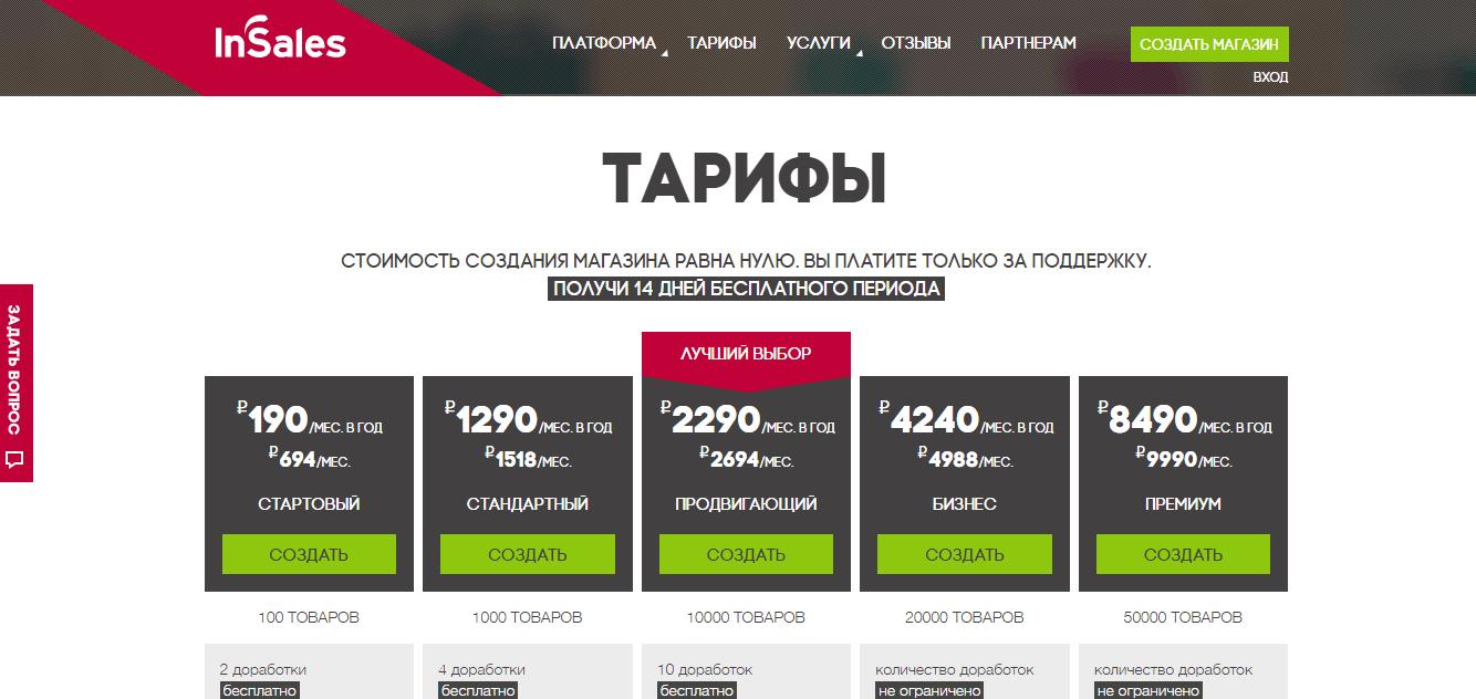 Тарифы конструктора интернет магазина Insales