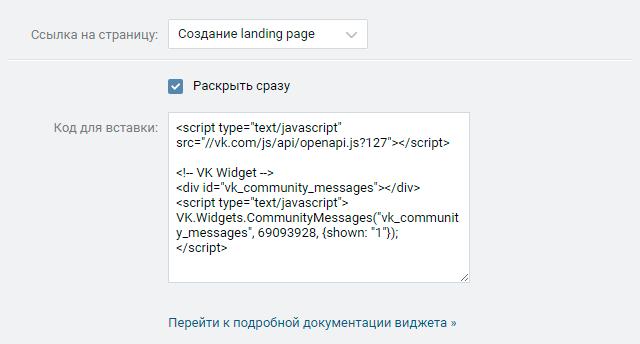 Установка виджета «Сообщения сообщества»