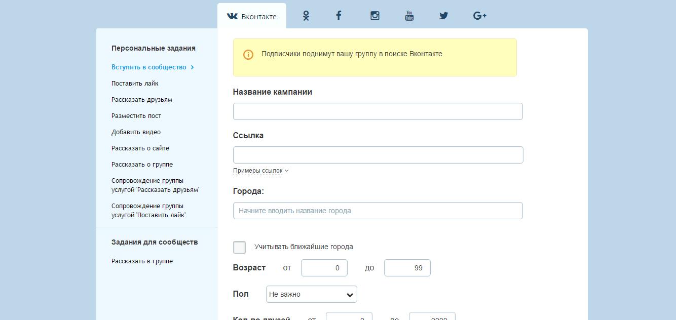 Создание задания в сервисе VKtarget