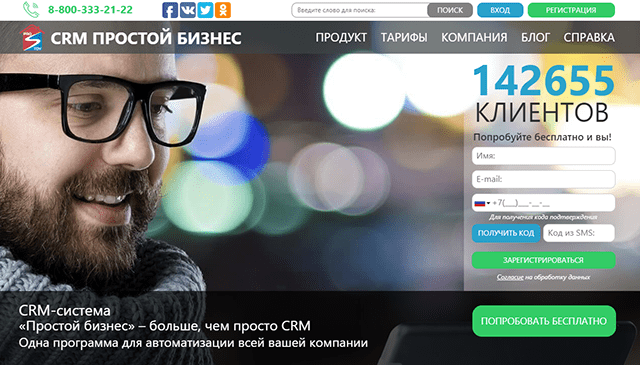 CRM - система простой бизнес
