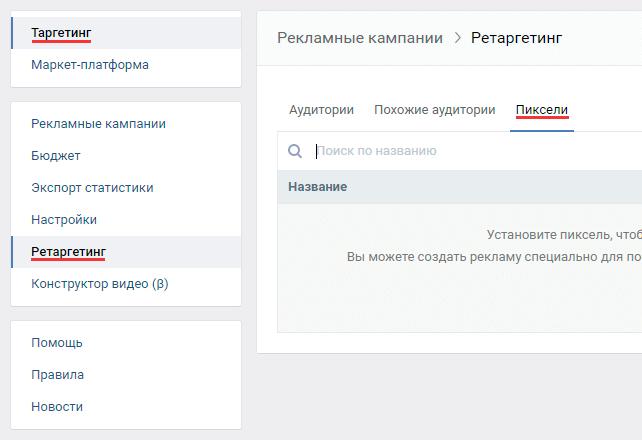 Установка пикселя Вконтакте