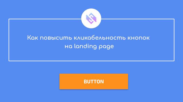 Как повысить кликабельность кнопок на лендинге