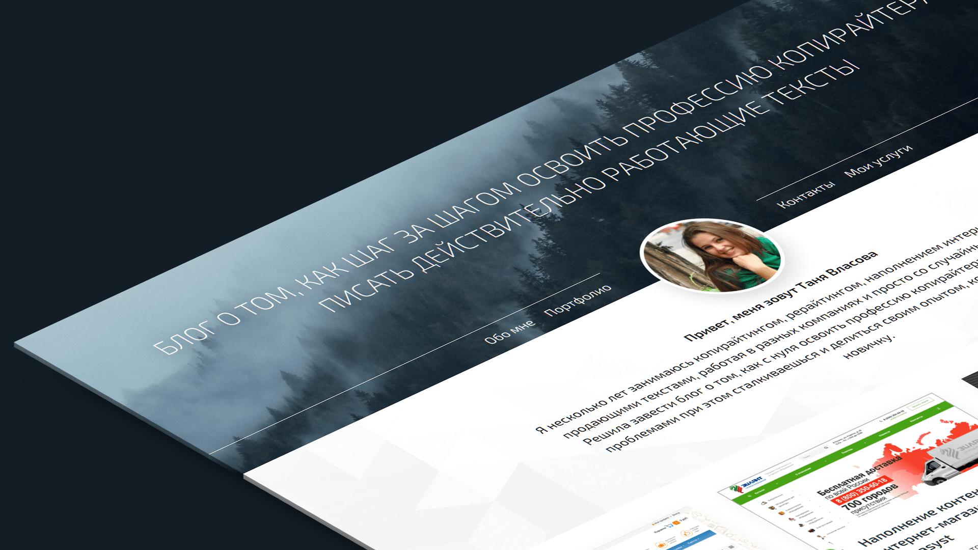 Разработка блога для Власовой Татьяны