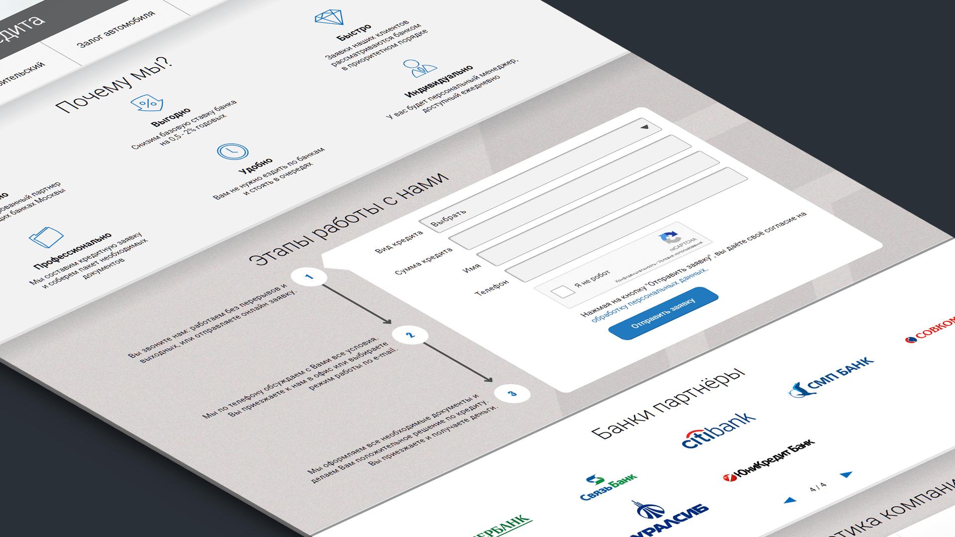 Установка reCaptcha на лендинг по кредитам
