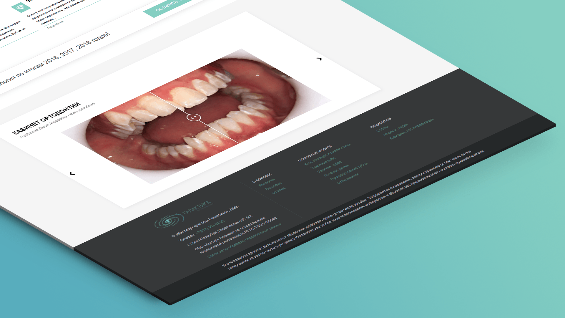 Корпоративный сайта на Битрикс для стоматологии